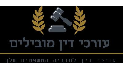 עורכי דין מובילים Protection Law